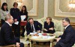 Путин, Меркель, Олланд иПорошенко продлили Минские соглашения на предстоящий 2016-й