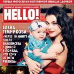 Елена Темникова впервый раз показала дочь