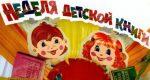 Неделя детской июношеской книги открывается воВладимире