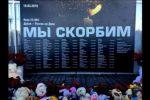 Cотрудники экстренных служб повторно обследуют район крушения Boeing вРостове-на-Дону