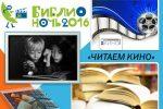 «Библионочь-2016» состоится вМарий Эл