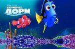 Всети интернет появился трейлер нового мультфильма Pixar «Впоисках Дори»