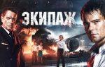 «Экипаж» сДанилой Козловским вошел впятерку самых кассовых фильмов страны